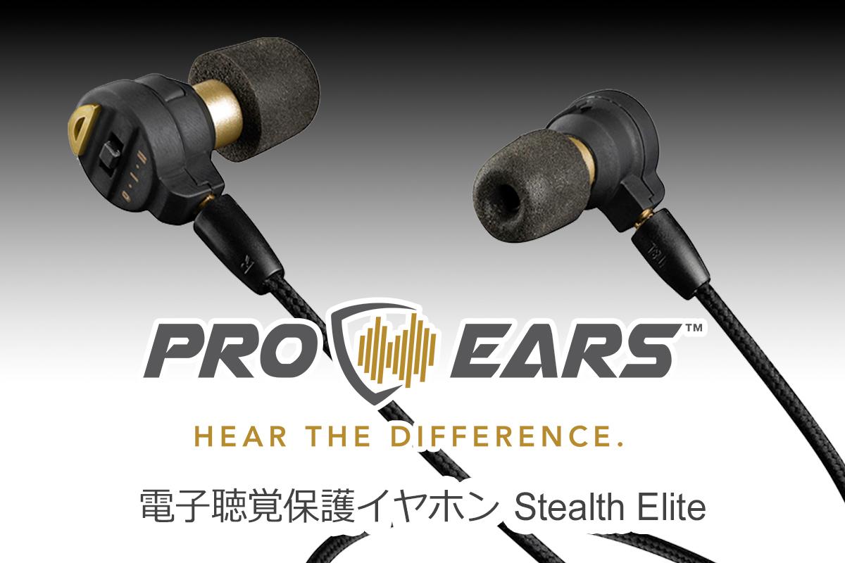 電子聴覚保護イヤホンStealthElite