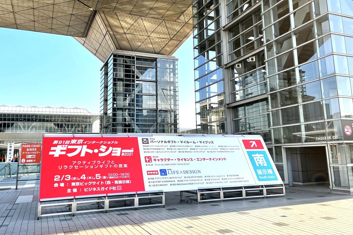 東京インターナショナルギフトショー2021年Spring看板
